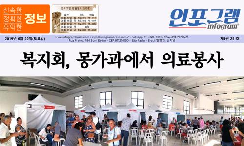 인포그램-복지회, 몽가과에서 의료봉사
