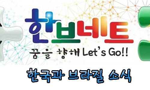 한브네트 뉴스 : 2020년 10월 23일(금)